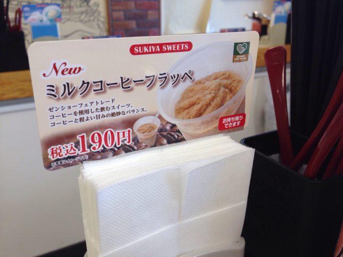 紙ナプキンの上の「ミルクコーヒーフラッペ」の広告