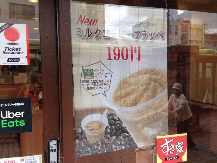 すき家の入り口に貼られた「ミルクコーヒーフラッペ」のポスター