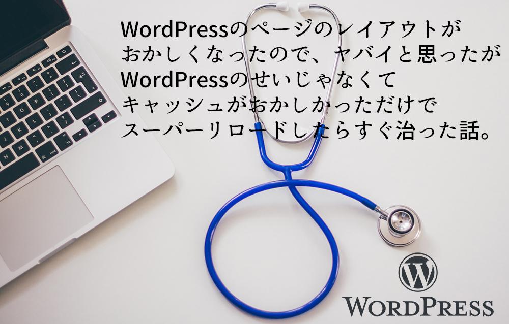 wordpressreload
